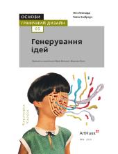 Основи. Графічний дизайн 03: Генерування ідей - фото обкладинки книги