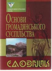 Основи громадянського суспільства. Словник - фото обкладинки книги