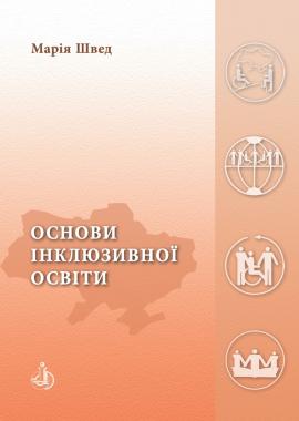 Основи інклюзивної освіти - фото книги
