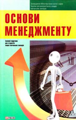 Основи менеджменту : навчальний посібник - фото книги