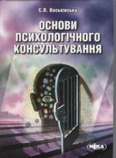 Основи психологічного консультування - фото обкладинки книги
