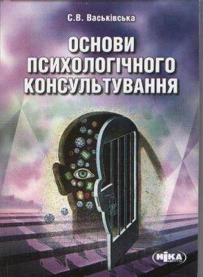 Книга Основи психологічного консультування
