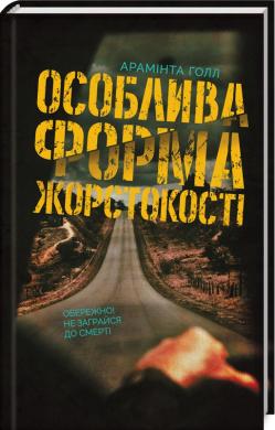 Особлива форма жорстокості - фото книги