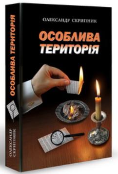 Книга Особлива територія