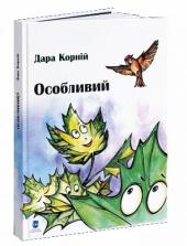 Особливий - фото обкладинки книги