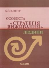 Особиста «Стратегія Виживання» - фото обкладинки книги