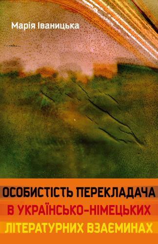 Книга Особистість перекладача в українсько-німецьких літературних взаєминах