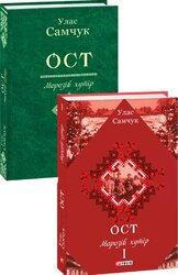 Ост: роман у трьох томах. Том 1. Морозів хутір - фото обкладинки книги