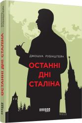 Останні дні Сталіна - фото обкладинки книги