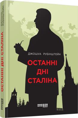 Останні дні Сталіна  - фото книги