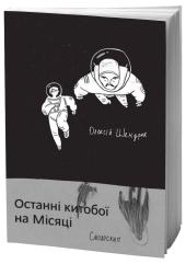Останні китобої на місяці - фото обкладинки книги