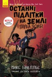 Останні підлітки на Землі і Парад зомбі - фото обкладинки книги