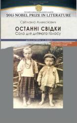 Останні свідки - фото обкладинки книги