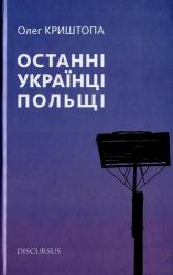 Останні українці Польщі - фото обкладинки книги