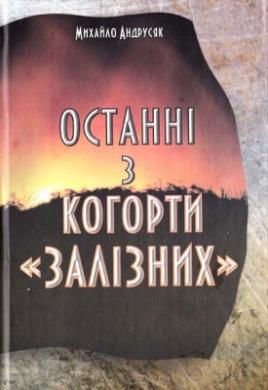 Останні з когорти «залізних» - фото книги