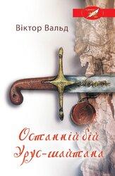 Останній бій Урус-шайтана - фото обкладинки книги