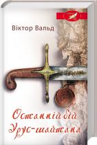 Книга Останній бій Урус-шайтана