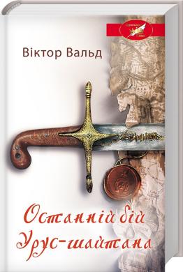 Останній бій Урус-шайтана - фото книги