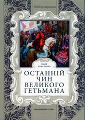 Останній чин Великого Гетьмана - фото обкладинки книги