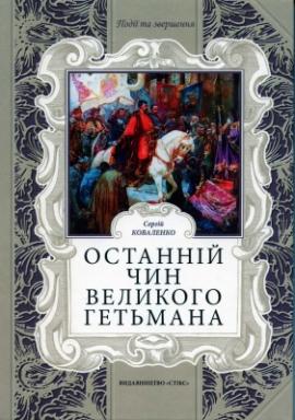 Останній чин Великого Гетьмана - фото книги