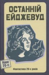 Останній Ейджевуд. Фантастика 20-х років - фото обкладинки книги