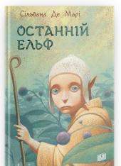 Останній ельф - фото обкладинки книги