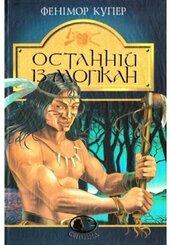 Останній із могікан - фото обкладинки книги
