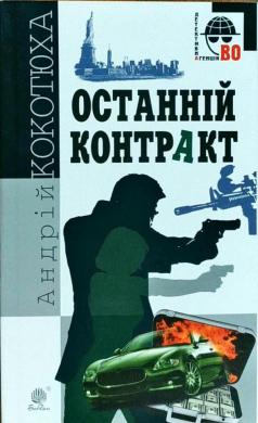 Книга Останній контракт