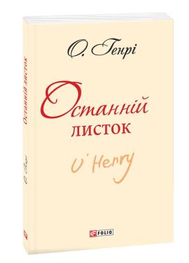 Останній листок - фото книги