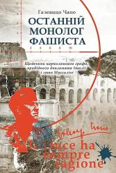 Останній монолог фашиста - фото обкладинки книги