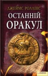 Останній оракул - фото обкладинки книги