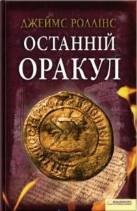 Останній оракул - фото книги