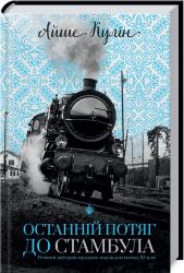 Останній потяг до Стамбула - фото обкладинки книги