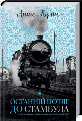 Останній потяг до Стамбула - фото книги