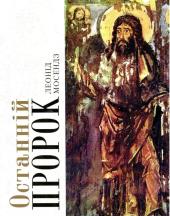 Останній пророк - фото обкладинки книги
