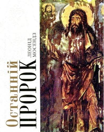 Книга Останній пророк