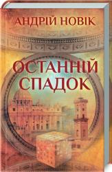 Книга Останній спадок