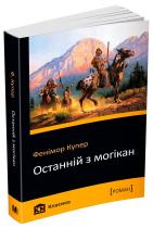 Книга Останній з могікан