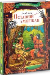 Останній з могікан (Бібліотека пригод) - фото обкладинки книги