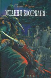 Остання босорканя - фото обкладинки книги