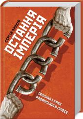 Остання імперія. Занепад і крах Радянського Союзу - фото обкладинки книги