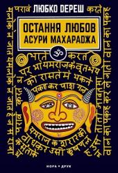 Остання любов Асури Махараджа - фото обкладинки книги
