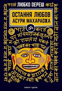 Остання любов Асури Махараджа - фото книги
