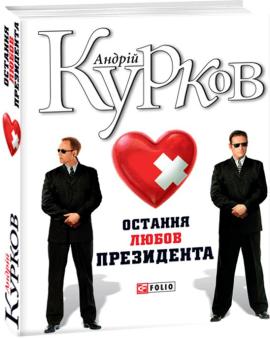 Остання любов президента - фото книги