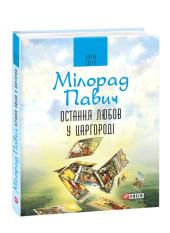 Остання любов у Царгороді. Посібник для ворожіння - фото обкладинки книги