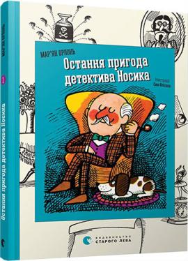 Остання пригода детектива Носика - фото книги