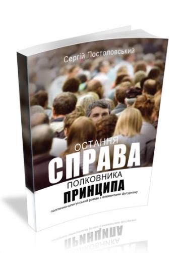 Книга Остання справа полковника Принципа