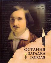 Остання загадка Гоголя - фото обкладинки книги
