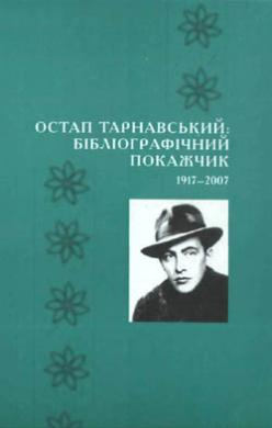 Остап Тарнавський: бібліографічний покажчик. 1917-2007 - фото книги