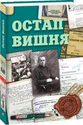 Остап Вишня - фото обкладинки книги
